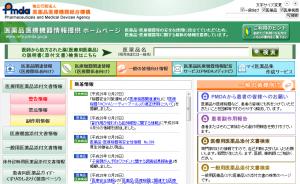 医薬品医療機器情報提供ホームページ