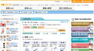 QLifeお薬検索