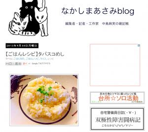 なかしまあさみblog