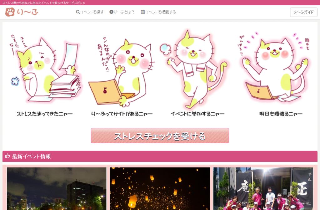 イベント情報サイト「りーふ」