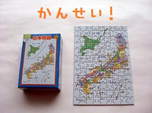 日本地図パズル完成