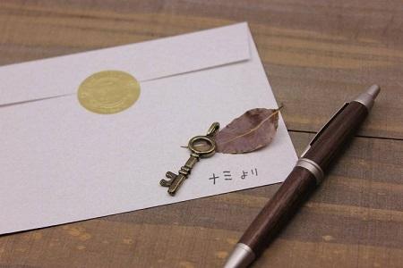 手紙~ナミより~small