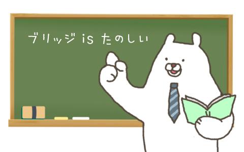 クマ先生の授業