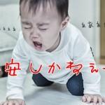職歴の空白期間に絶望する赤ちゃん