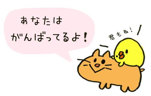 「あなたはがんばってるよ!」と伝える猫とひよこ