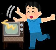ブラウン管のテレビを叩く人のイラスト