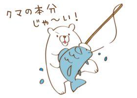 魚をゲットする白くま