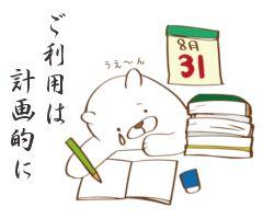 宿題終わらない白くま
