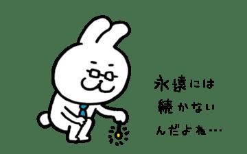 感情の法則②(うさぎ先生)