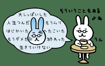 感情の法則③(うさぎ先生)