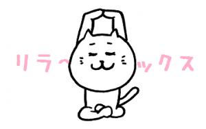 ヨガっぽいポーズでリラックス中の猫