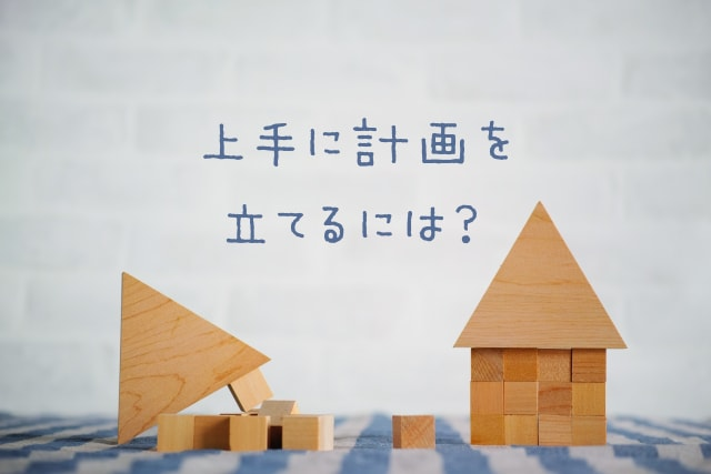 積み木の家「上手に計画を立てるには?」