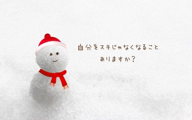 ささくれ立った心を癒やす、雪見うさぎのメッセージ