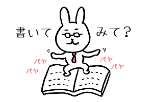 ノートの上で踊るうさぎ先生