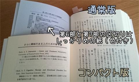 『いやな気分よ さようなら』通常版とコンパクト版・区切りページはかための紙
