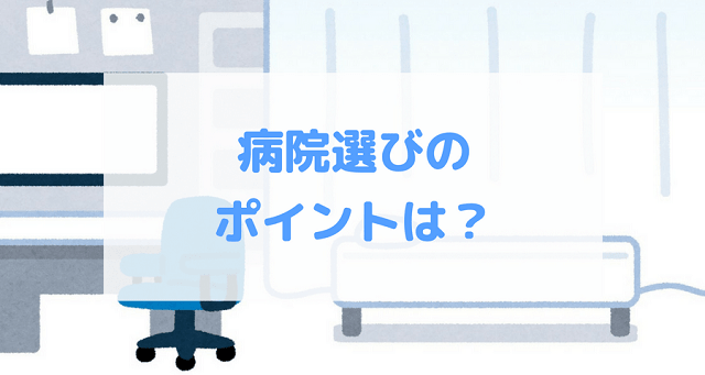病院選びのポイントは?