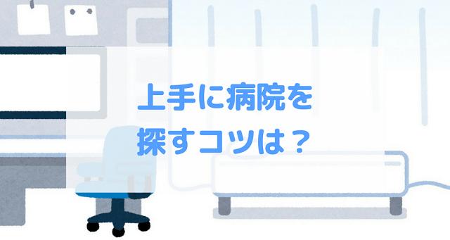 上手に病院を探すコツは?