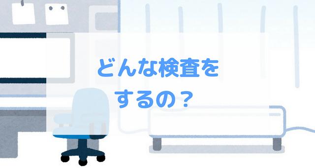 診断のための検査|初診ではどんな検査をするの?【精神科・心療内科】
