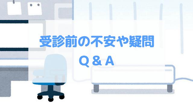 精神科受診前の不安や疑問Q&A