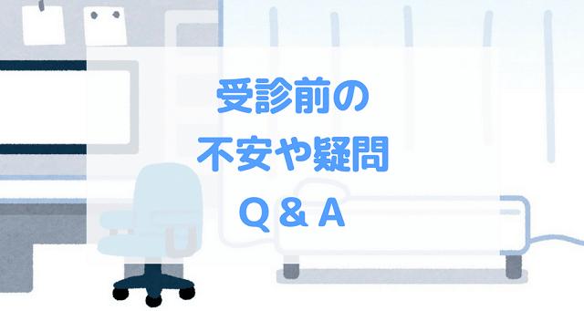 よくある質問Q&A【はじめての精神科・心療内科】