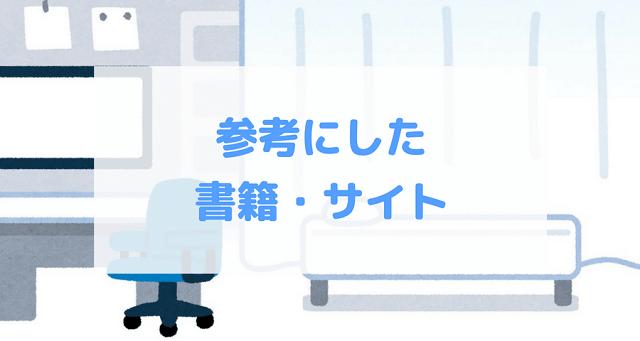 「自分に合った病院探し」で参考にした書籍・サイト