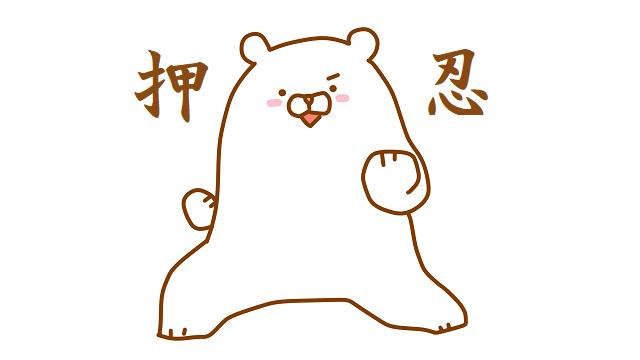丹田呼吸法の偉大なる効果~苦難を乗り切る秘伝の奥義~