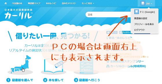 プロフィール画像(PC)