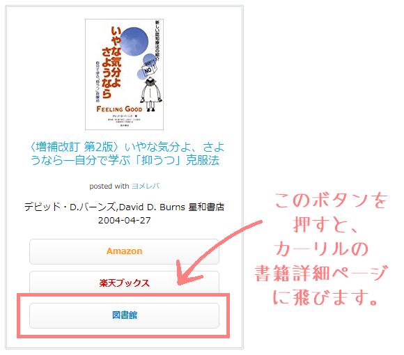 書籍紹介リンクの「図書館」ボタン