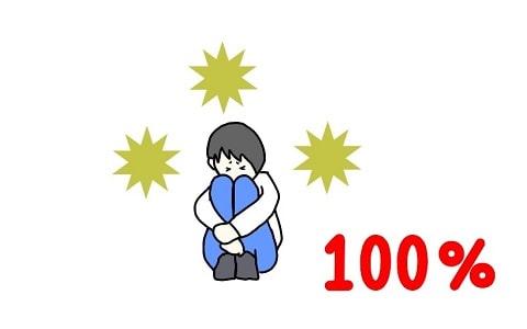 ストレスがいっぱい(3/3、100%)
