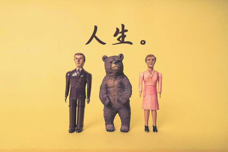 熊と人「人生。」