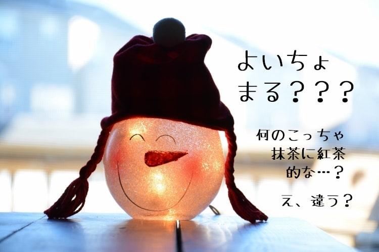 ニット帽をかぶった雪だるま頭