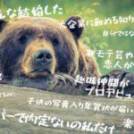 クマと多数の他者情報