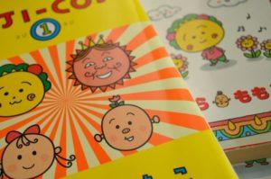 コジコジ新装版1巻表紙、旧装版3巻表紙