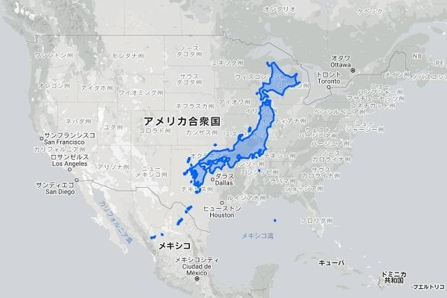 日本をアメリカに重ねると……