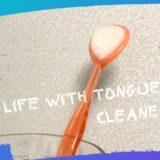 専用ブラシで舌を掃除するとすっきりする