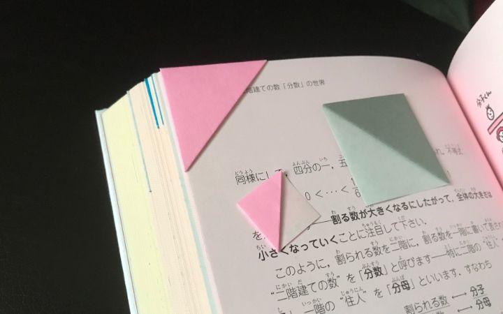 折り紙ブックマーク(三角のしおり)